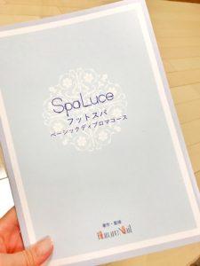 【満席】スパルーチェ フットスパベーシックディプロマコースセミナー開催!