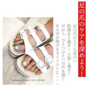 足の爪のケアセミナーを開催します