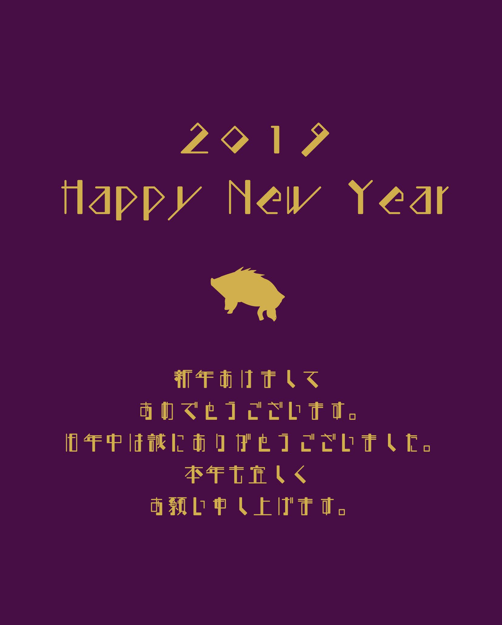 ✴︎新年のご挨拶2019年✴︎