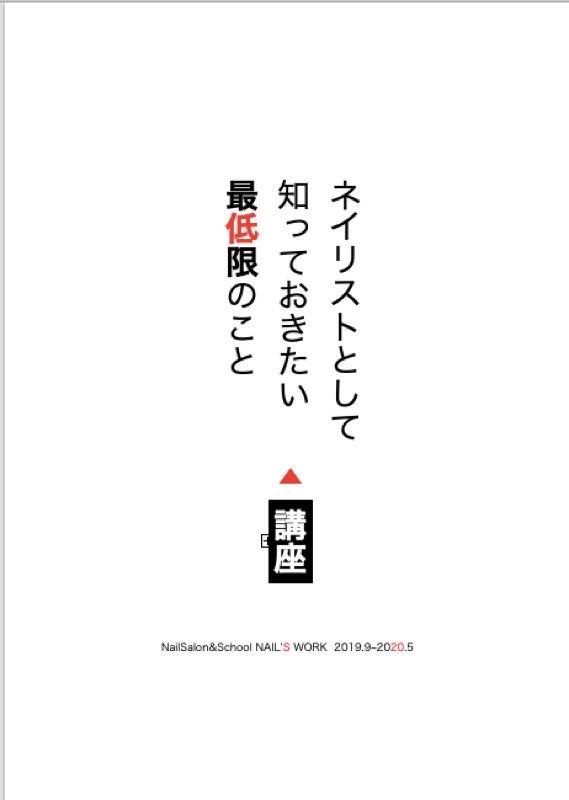 N講座オンラインクラス1期生募集!