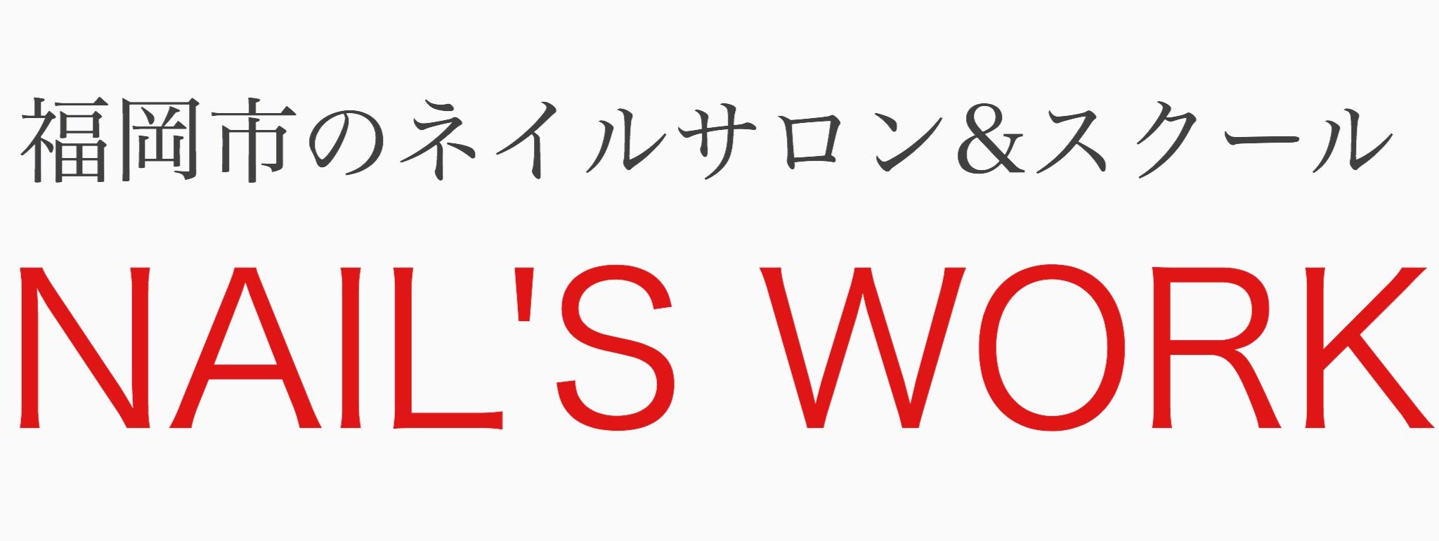 福岡市のネイルサロン&スクール NAIL'S WORKネイルズワーク